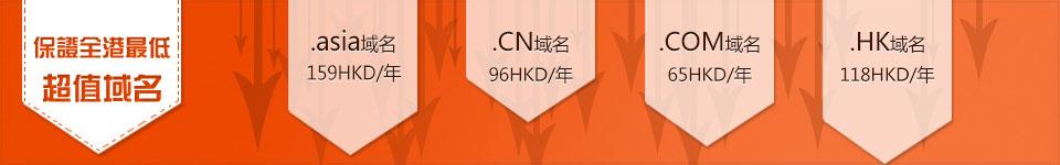 .CN域名 59HKD/年 .COM域名 65HKD/年 .HK域名 138HKD/年 .ASIA域名 159HKD/年
