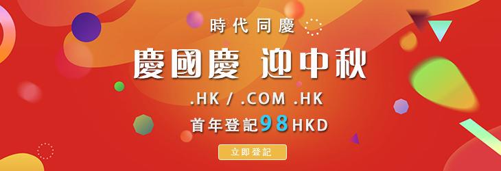 優惠放送,以下域名4HKD