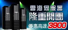 雲海伺服器濃重開園,優惠高達3900HKD
