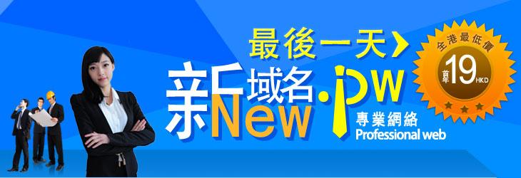 新域名.pw專業網絡 全網最低價首年19元
