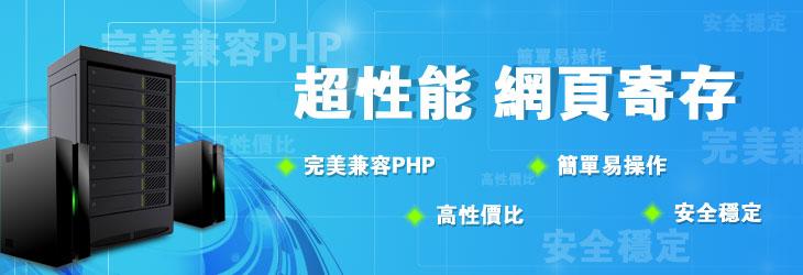 超性能網頁寄存 完美兼容php 高性價比
