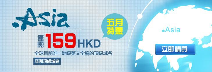五月特惠 .asia域名僅需9HKD