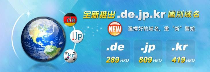 時代互聯全新推出.de .jp .kr國別域名