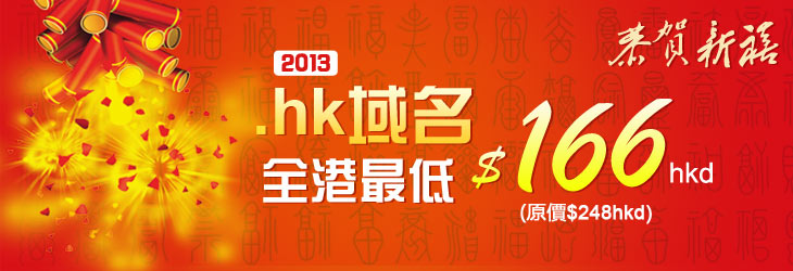 恭賀新禧 全線HK域名全港最低 低至166hkd