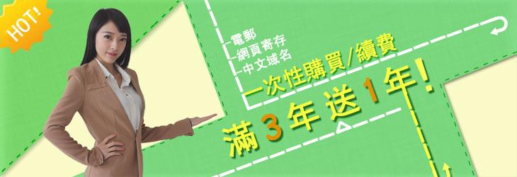 中文域名、電郵、網頁寄存,續費/購買3年送1年