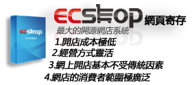 ecshop网页寄存